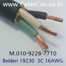 BELDEN 19230 010(Black) 3C 16AWG 벨덴 1M