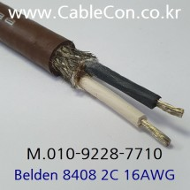 BELDEN 8408 001(Brown) 벨덴 3M