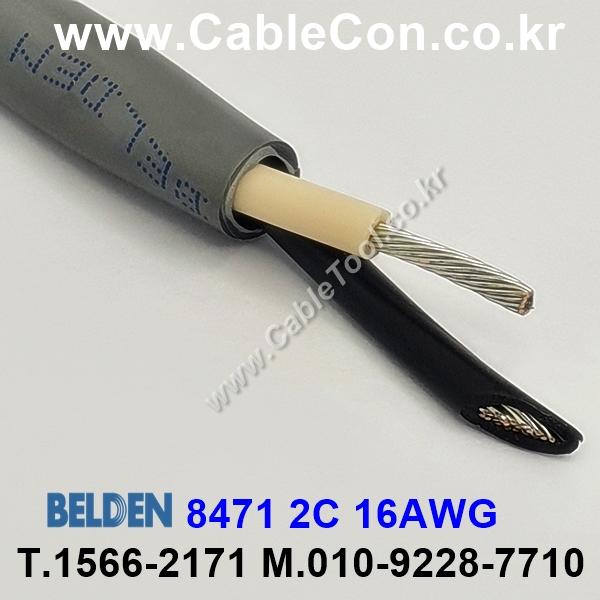 BELDEN 8471 060(Chrome) 1Pair 16AWG 벨덴 3M