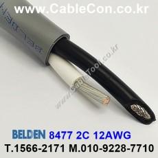 BELDEN 8477 060(Chrome) 1Pair 12AWG 벨덴 30M
