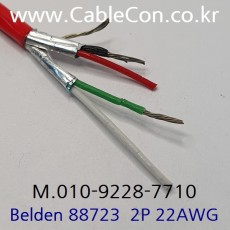 BELDEN 88723 002(Red) 2Pair 22AWG 벨덴 150M
