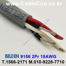 BELDEN 9156 060(Chrome) 2Pair 18AWG 벨덴 150M