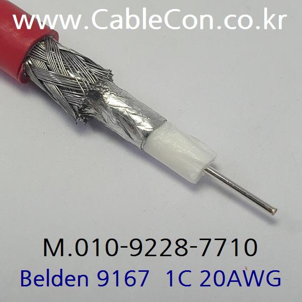 BELDEN 9167 002(Red) RG-59/U 벨덴 3M