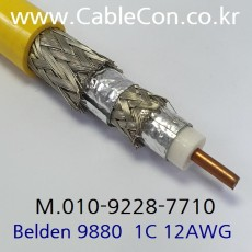 BELDEN 9880 004(Yellow) 벨덴 30M