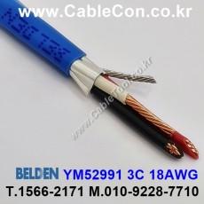 BELDEN YM52991 006(Blue) 3C 18AWG 벨덴 1롤 150M