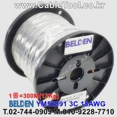 BELDEN YM52991 008(Gray) 3C 18AWG 벨덴 1롤 300M